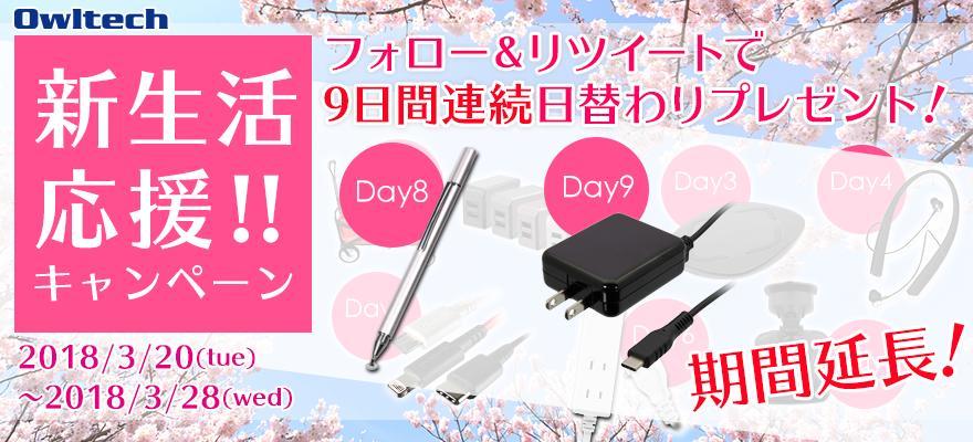 Twitter新生活応援キャンペーン