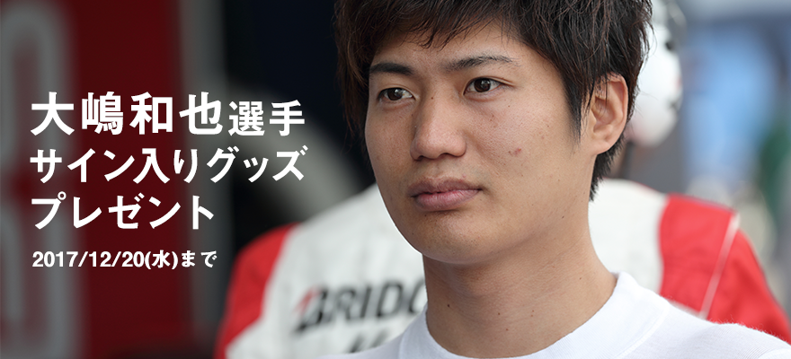 大嶋和也選手サイン入りグッズプレゼントキャンペーン